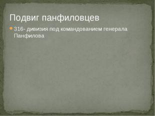 Подвиг панфиловцев 316- дивизия под командованием генерала Панфилова