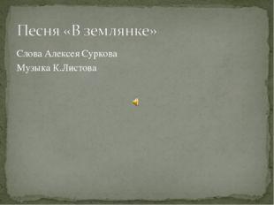 Слова Алексея Суркова Музыка К.Листова
