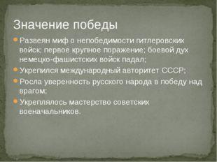 Значение победы Развеян миф о непобедимости гитлеровских войск; первое крупно