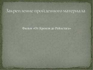 Фильм «От Кремля до Рейхстага»
