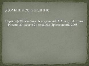 Параграф 29. Учебник Левандовский А.А. и др. История России, 20-начало 21 ве
