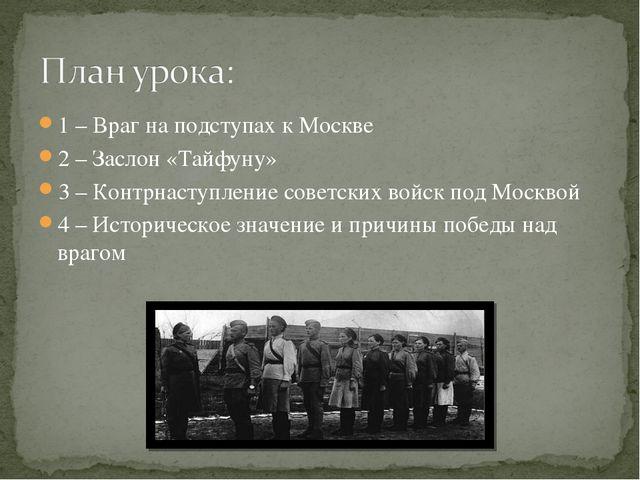 1 – Враг на подступах к Москве 2 – Заслон «Тайфуну» 3 – Контрнаступление сове...