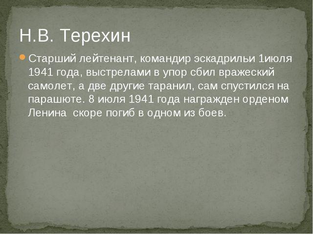 Н.В. Терехин Старший лейтенант, командир эскадрильи 1июля 1941 года, выстрела...