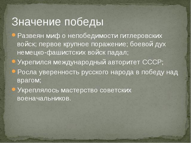 Значение победы Развеян миф о непобедимости гитлеровских войск; первое крупно...