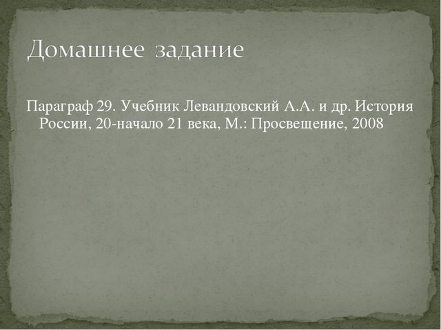 Параграф 29. Учебник Левандовский А.А. и др. История России, 20-начало 21 ве...