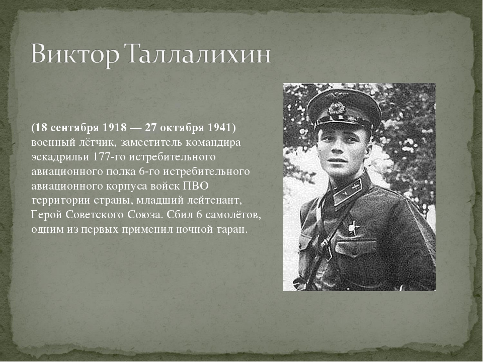 (18 сентября 1918 — 27 октября 1941) военный лётчик, заместитель командира эс...