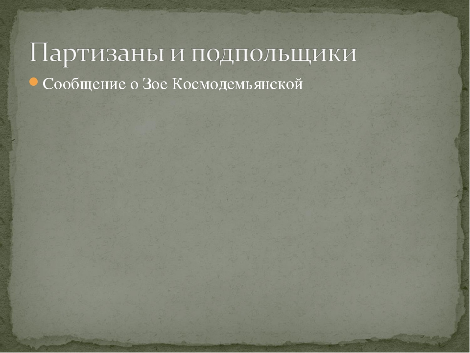 Сообщение о Зое Космодемьянской
