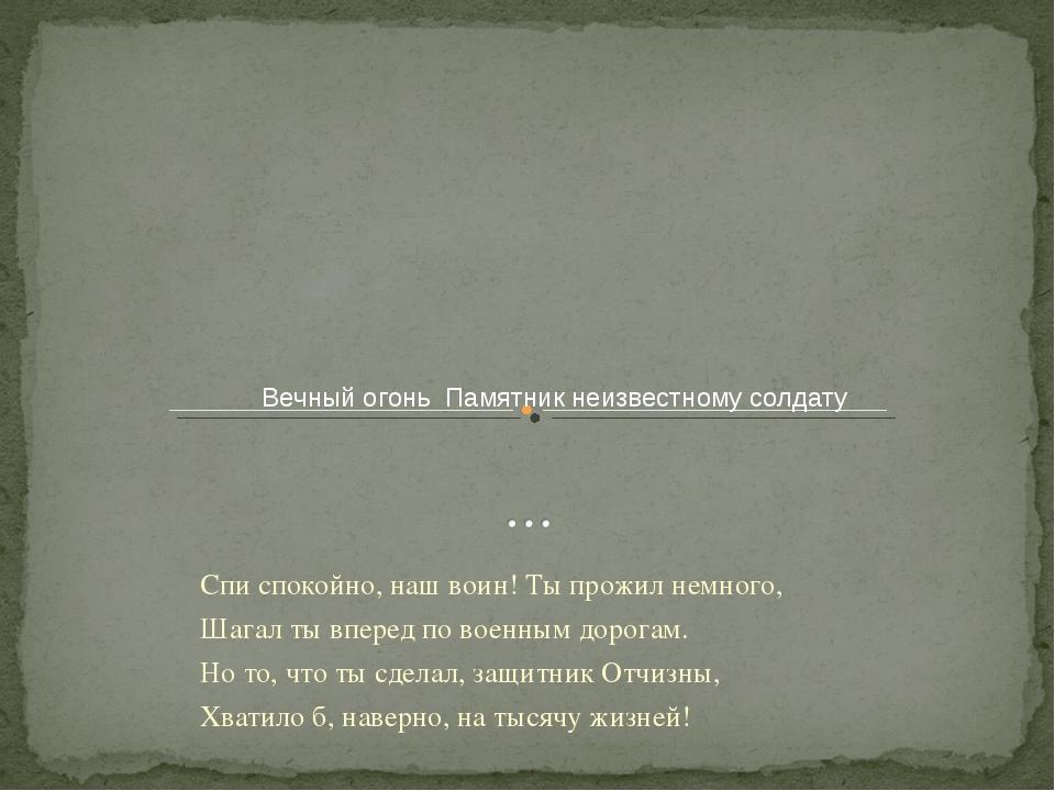 Спи спокойно, наш воин! Ты прожил немного, Шагал ты вперед по военным дорогам...