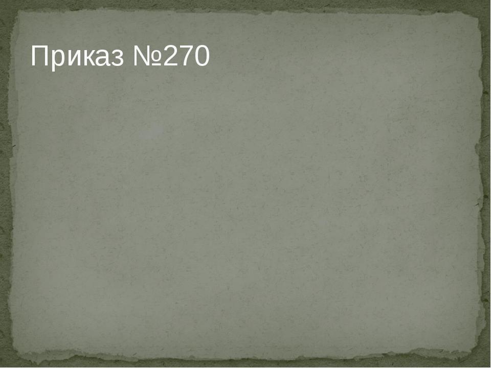 Приказ №270
