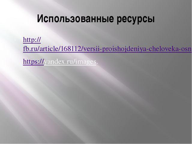 Использованные ресурсы http://fb.ru/article/168112/versii-proishojdeniya-chel...