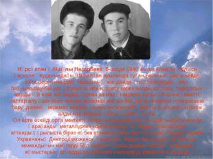Нұрсұлтан Әбішұлы Назарбаев 6-шілде 1940 жылы Алматы облысы Қаскелең ауданынд