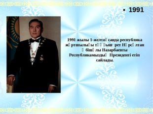 1991 жылы 1-желтоқсанда республика жұртшылығы тұңғыш рет Нұрсұлтан Әбішұлы На