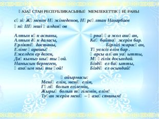 ҚАЗАҚСТАН РЕСПУБЛИКАСЫНЫҢ МЕМЛЕКЕТТІК ӘНҰРАНЫ сөзі: Жұмекен Нәжімеденов, Нұр