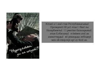 Кітапқа Қазақстан Республикасының Президенті Нұрсұлтан Әбішүлы Назарбаевтың