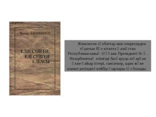 В Жекелеген сұхбаттар мен очерктерден тұратын бұл кітапта Қазақстан Республик