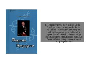 Т. Бекниязовтың бұл жинағында өлеңдері мен поэмасы берілген. Ақынның тәуелсі