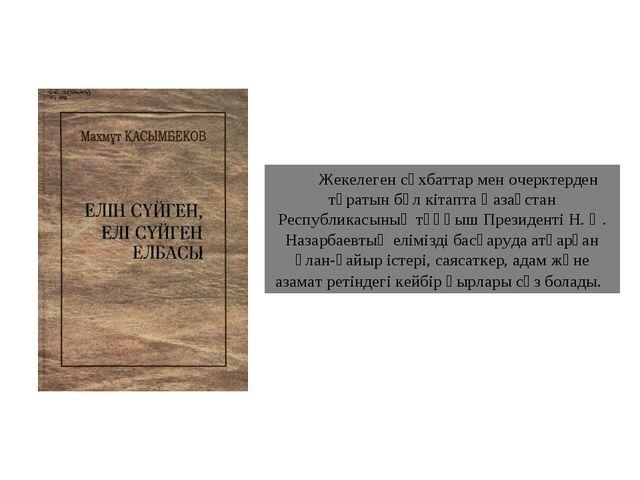 В Жекелеген сұхбаттар мен очерктерден тұратын бұл кітапта Қазақстан Республик...