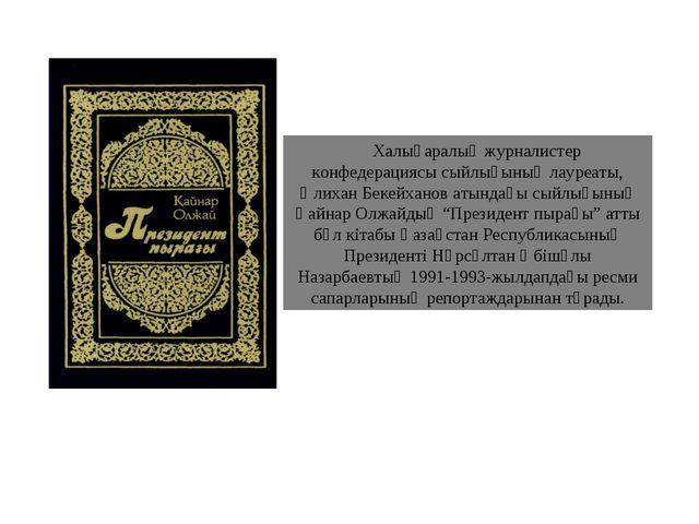 Халықаралық журналистер конфедерациясы сыйлығының лауреаты, Әлихан Бекейхано...
