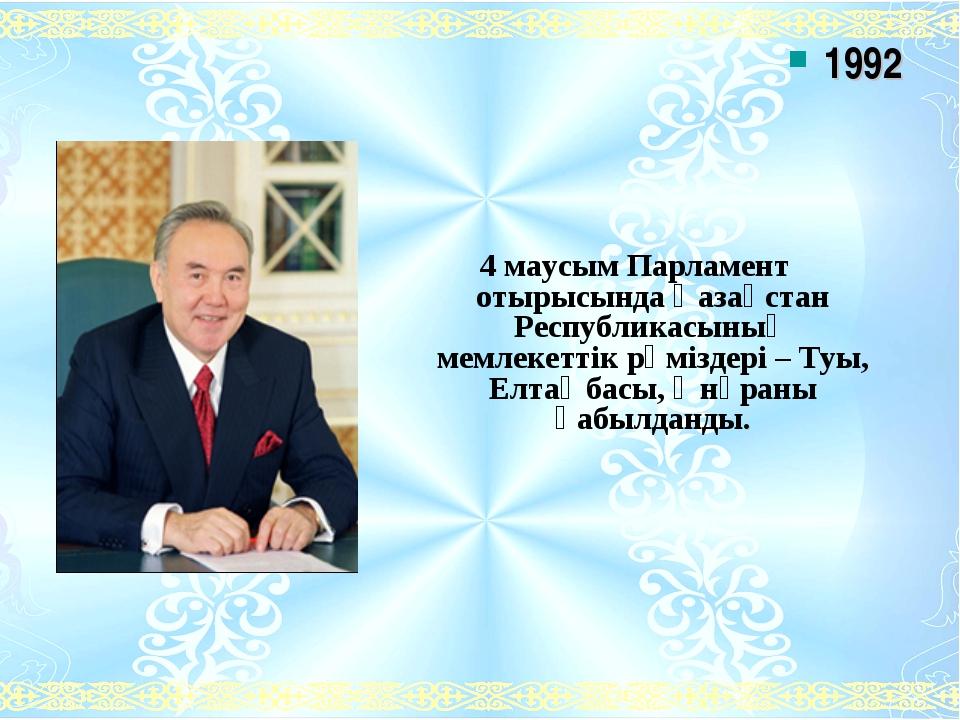 4 маусым Парламент отырысында Қазақстан Республикасының мемлекеттік рәмізд...