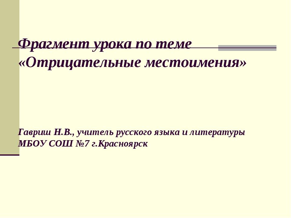 Фрагмент урока по теме «Отрицательные местоимения» Гавриш Н.В., учитель русс...