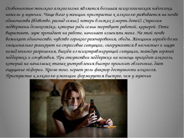 Особенностью женского алкоголизма является большая психологическая подоплека,...