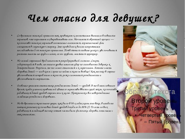 Чем опасно для девушек? Со временем женский организм так привыкает к постоянн...