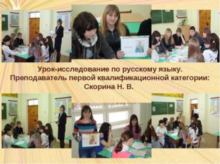 Урок-исследование по русскому языку. Преподаватель первой квалификационной ка