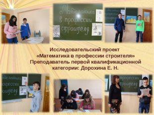 Исследовательский проект «Математика в профессии строителя» Преподаватель пер