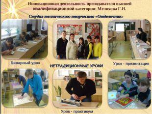 Инновационная деятельность преподавателя высшей квалификационной категории: М