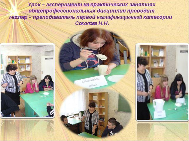 Урок – эксперимент на практических занятиях общепрофессиональных дисциплин пр...