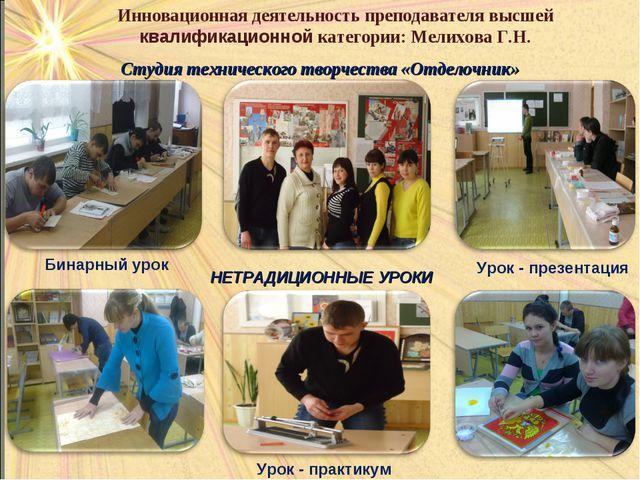 Инновационная деятельность преподавателя высшей квалификационной категории: М...