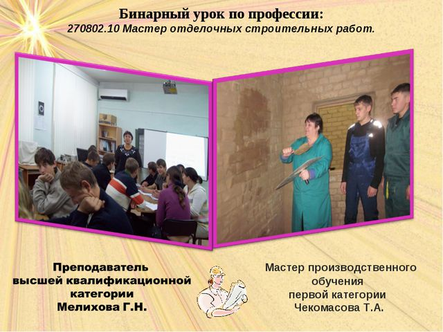 Бинарный урок по профессии: 270802.10 Мастер отделочных строительных работ. М...