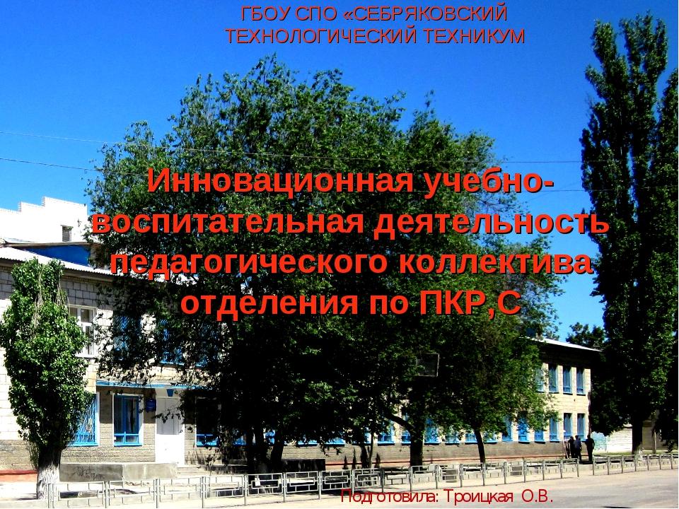 Инновационная учебно-воспитательная деятельность педагогического коллектива о...