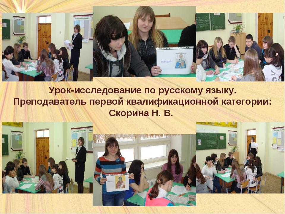 Урок-исследование по русскому языку. Преподаватель первой квалификационной ка...