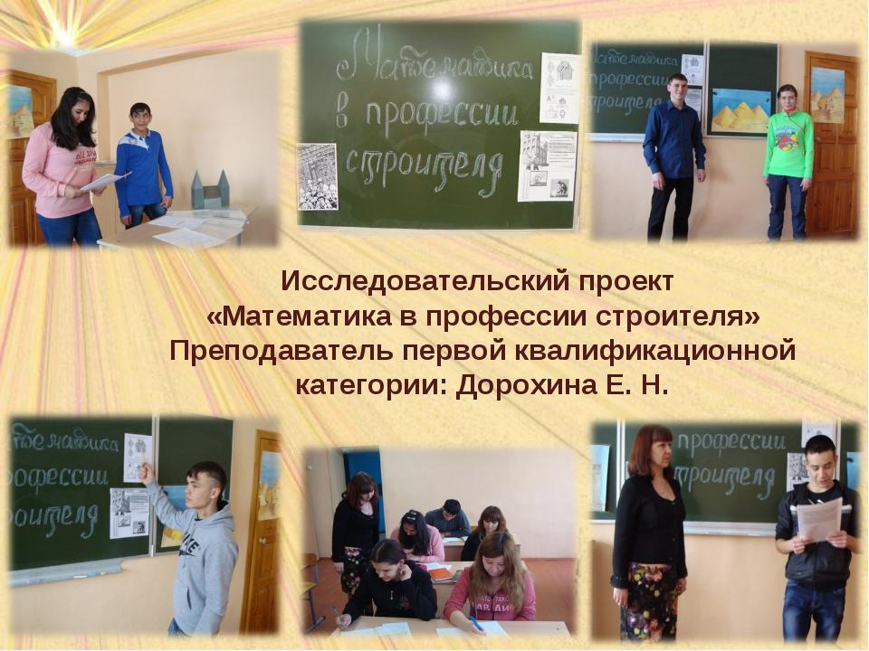 Исследовательский проект «Математика в профессии строителя» Преподаватель пер...