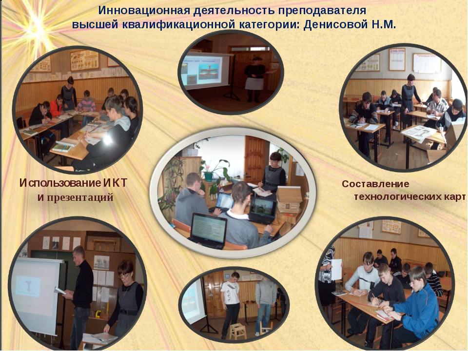 Инновационная деятельность преподавателя высшей квалификационной категории: Д...