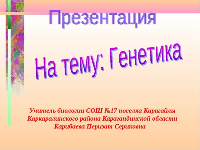 Учитель биологии СОШ №17 поселка Карагайлы Каркаралинского района Карагандинс...