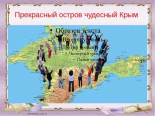 Прекрасный остров чудесный Крым