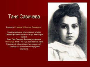 Таня Савичева Родилась 25 января 1930 года в Ленинграде. Блокаду пережили тол