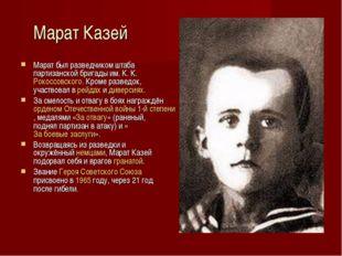 Марат Казей Марат был разведчиком штаба партизанской бригады им. К. К. Рокосс