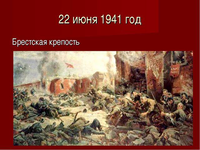 22 июня 1941 год Брестская крепость