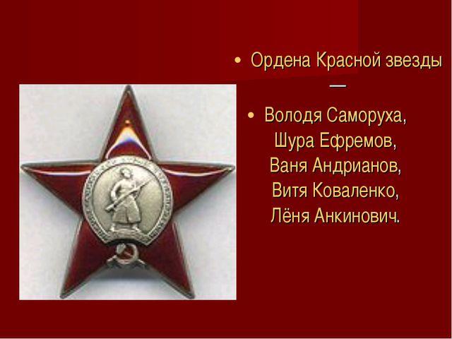 Ордена Красной звезды— Володя Саморуха, Шура Ефремов, Ваня Андрианов, Витя К...