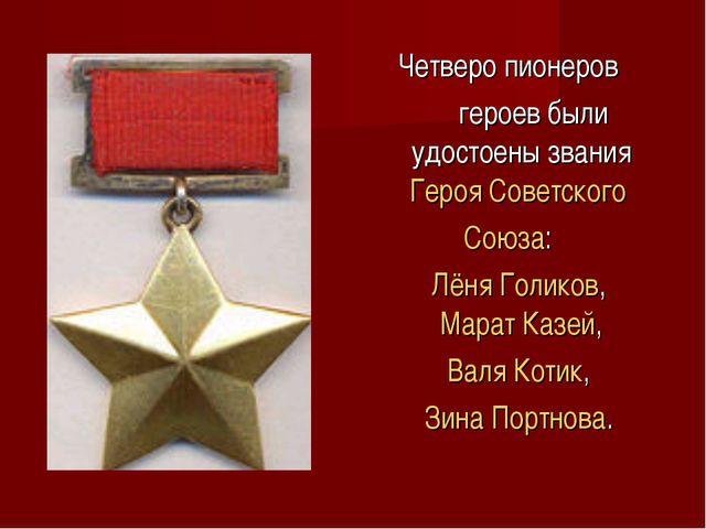 Четверо пионеров героев были удостоены звания Героя Советского Союза: Лёня Г...