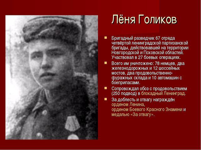 Лёня Голиков Бригадный разведчик 67 отряда четвёртой ленинградской партизанск...