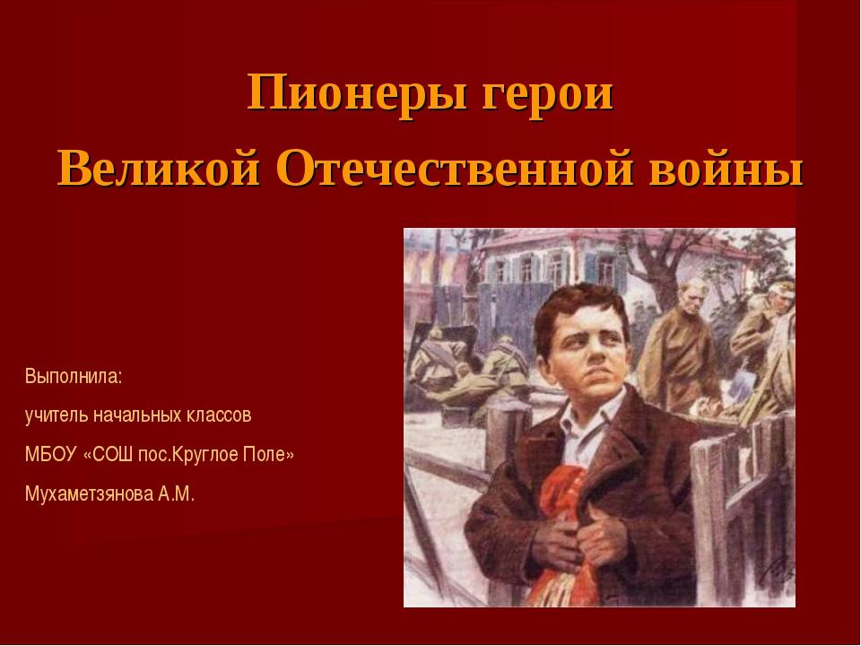Пионеры герои Великой Отечественной войны Выполнила: учитель начальных классо...