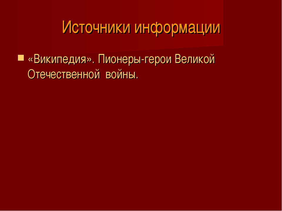Источники информации «Википедия». Пионеры-герои Великой Отечественной войны.