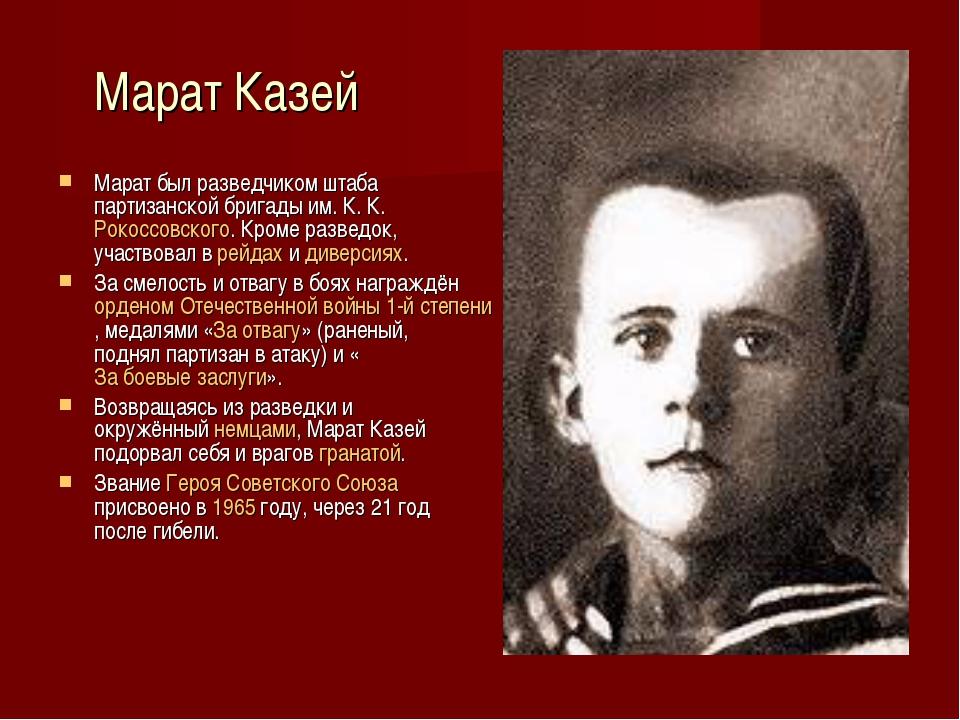 Марат Казей Марат был разведчиком штаба партизанской бригады им. К. К. Рокосс...