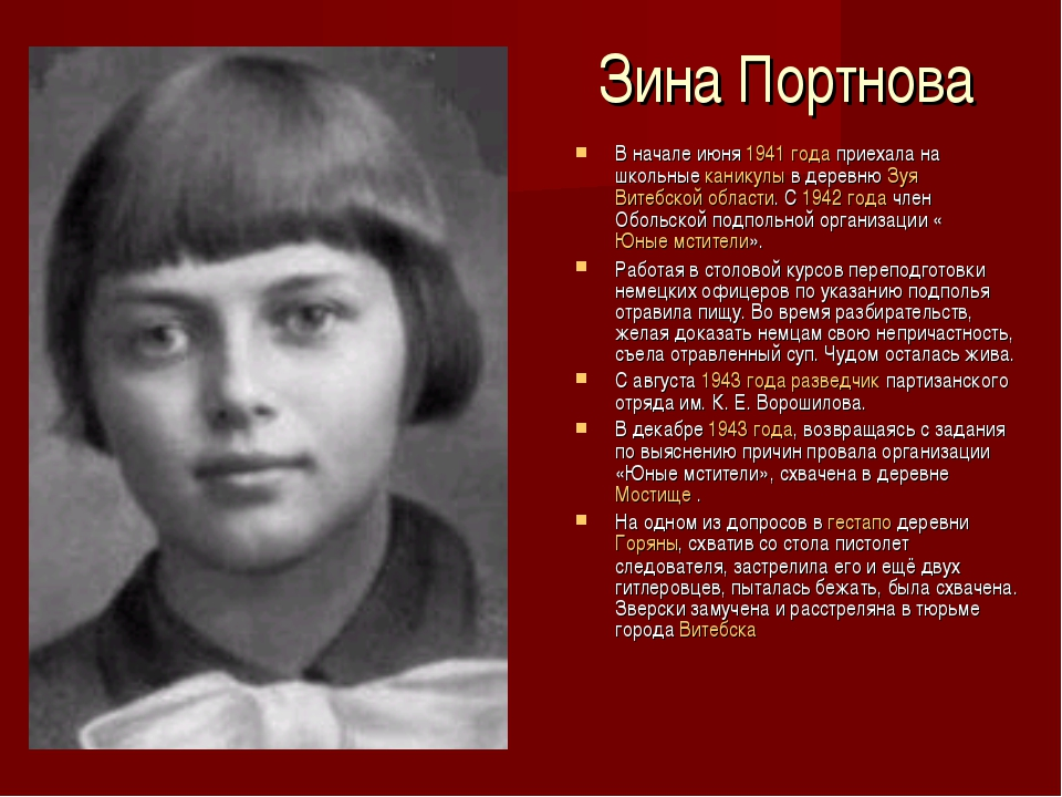 Зина Портнова В начале июня 1941 года приехала на школьные каникулы в деревню...