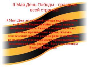 9 Мая День Победы - праздник всей страны!!! 9 Мая- День легендарной победы на