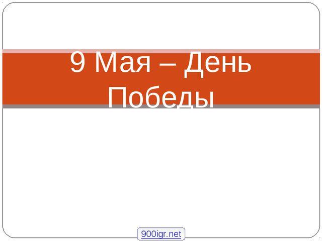 9 Мая – День Победы 900igr.net